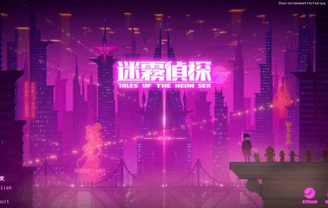 迷雾侦探_免费云游戏_云电脑-蘑菇云游