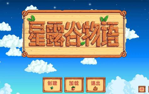 星露谷物语_免费云游戏_云电脑-蘑菇云游
